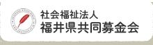 社会福祉法人 福井県共同募金会